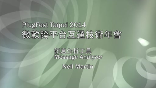 Message Analyzer Overview from Plugfest 2014