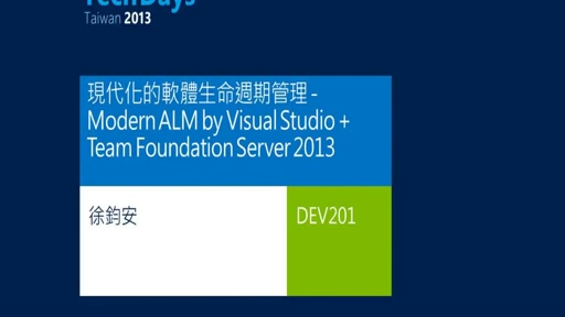 現代化的軟體生命週期管理 - Modern ALM by Visual Studio + Team Foundation Server 2013