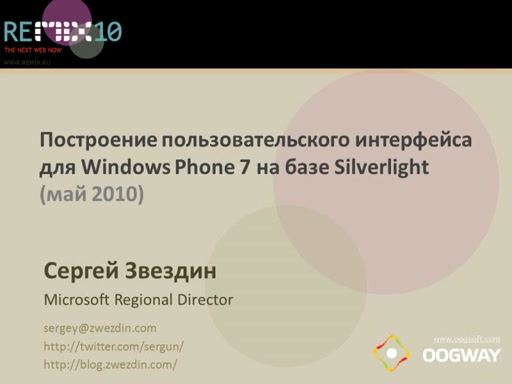 Построение пользовательского интерфейса для Windows Phone 7 на базе Silverlight