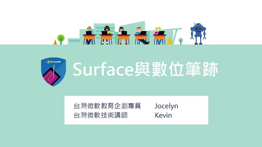 Surface 與數位筆跡