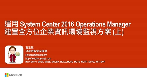 運用 System Center 2016 Operations Manager 建置全方位企業資訊環境監控方案(上)