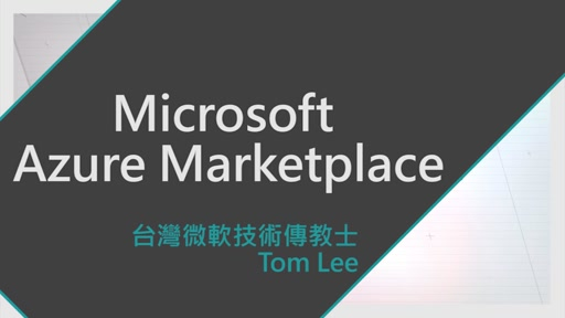 Azure Marketplace 初體驗
