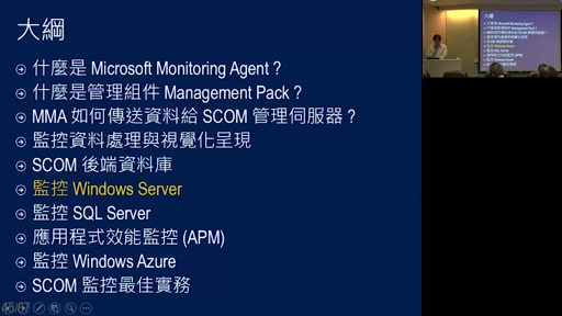 混合雲 IT 環境監控 - System Center 2012 R2 Operations Manager (下)