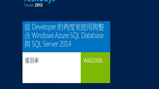 從Developer的角度來使用與整合Windows Azure SQL Database 與 SQL Server 2014