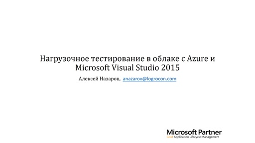 Нагрузочное тестирование в облаке с Azure и Visual Studio 2015