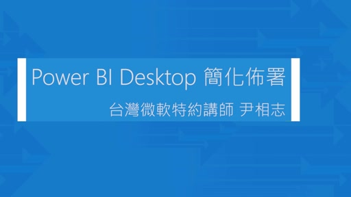 Power BI Desktop 簡化佈署