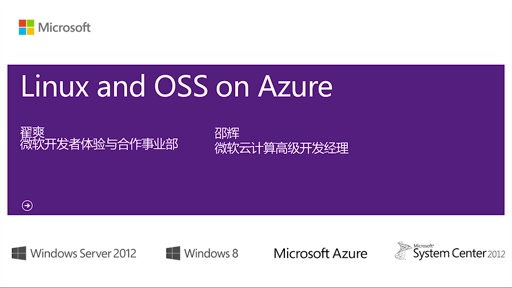 Linux and OSS on Azure上