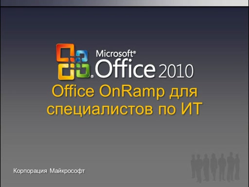 OnRamp4IT-Pro-ApplicationCompatibility_for_Office_2010