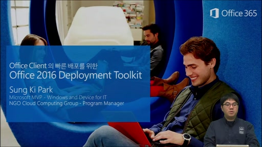 Office Client의 빠른 배포를 위한 Office 2016 Deployment Toolkit