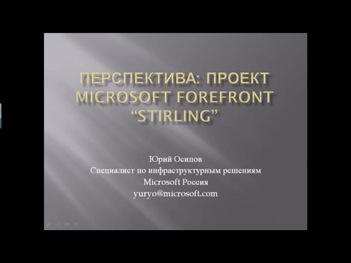 Перспектива: Microsoft Forefront Code Name «Stirling»