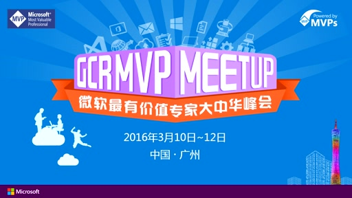 GCR MVP Meetup 2016 - Opening Video
