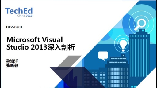 Microsoft Visual Studio 2013 深入剖析