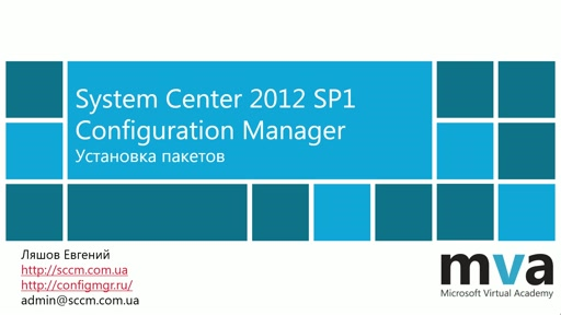 Установка программ (пакетов) при помощи System Center 2012 SP1 Configuration Manager