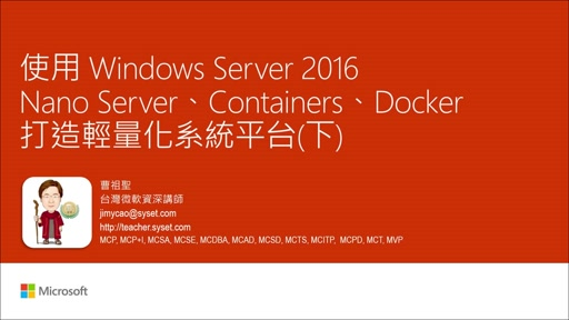 使用 Windows Server 2016 Nano Server / Docker / Containers 打造輕量化系統平台(下)