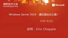 DIM-B201 Windows Server 2016 - 通往混合云之路!