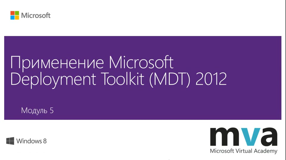 Применение Microsoft Deployment Toolkit (MDT) 2012
