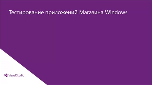 Vsiual Studio 2013 Ultimate: Тестирование приложений Магазина Windows