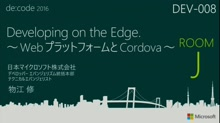 Developing on the Edge. ~Web プラットフォームと Cordova~