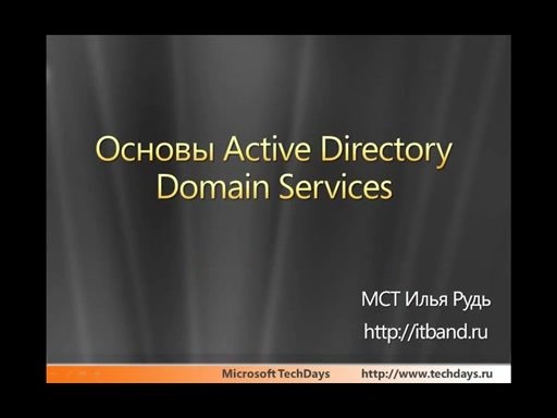 Основы Active Directory Domain Services