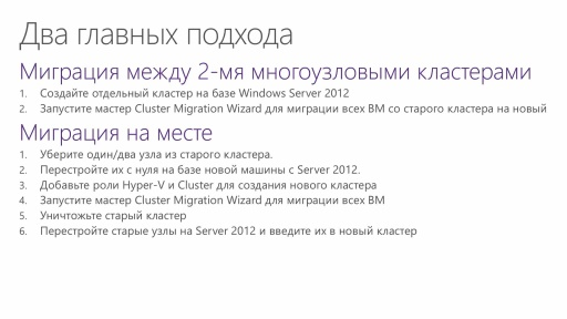 Миграция кластера на Windows Server 2012 R2