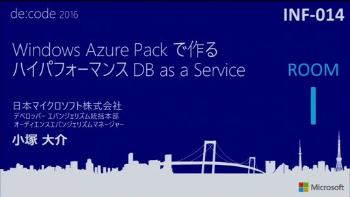 Windows Azure Stack で作るハイパフォーマンス DB as a Service