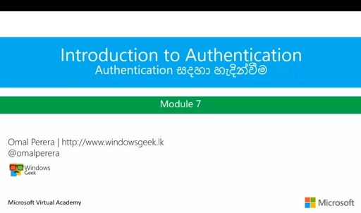 (9) - Authentication සදහා හැදින්වීම -  (Introduction to Authentication)