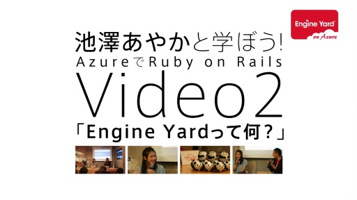 Engine Yard って何?