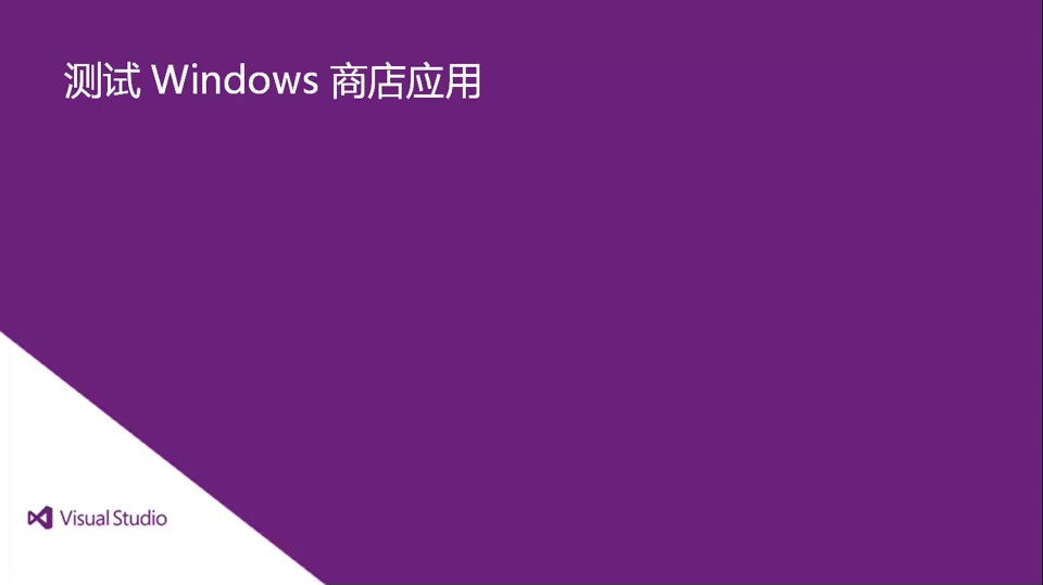 Visual Studio 2013 Ultimate: 测试 Windows 商店应用