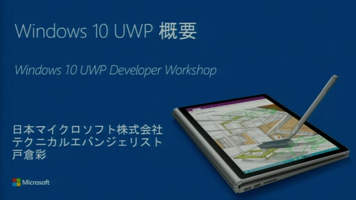 Windows 10 UWP 概要