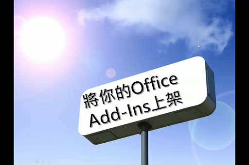 Office Add-Ins 開發 (4) - 上架你的App到Shared Folder