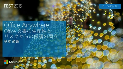 Office Anywhere : Office 文書の生産性とリスクからの保護の両立