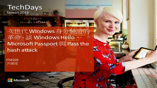 次世代 Windows 身分驗證的革命 - 談 Windows Hello、Microsoft Passport 與 Pass the hash attack