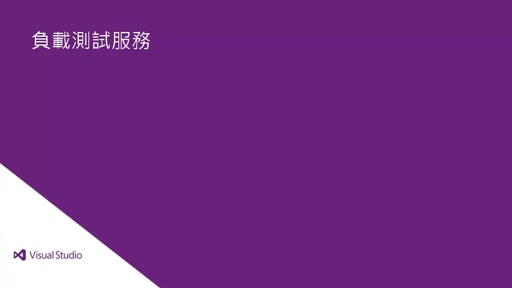 Visual Studio 2013 Ultimate: 雲端負載測試