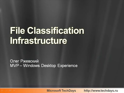 File Classification Infrastructure в Windows Server 2008 R2