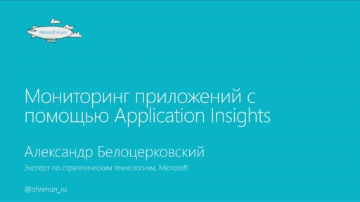 Мониторинг приложений с помощью Application Insights