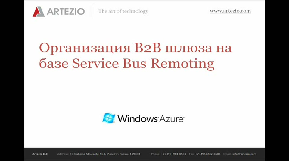 Организация B2B шлюза на базе Windows Azure AppFabric Service Bus
