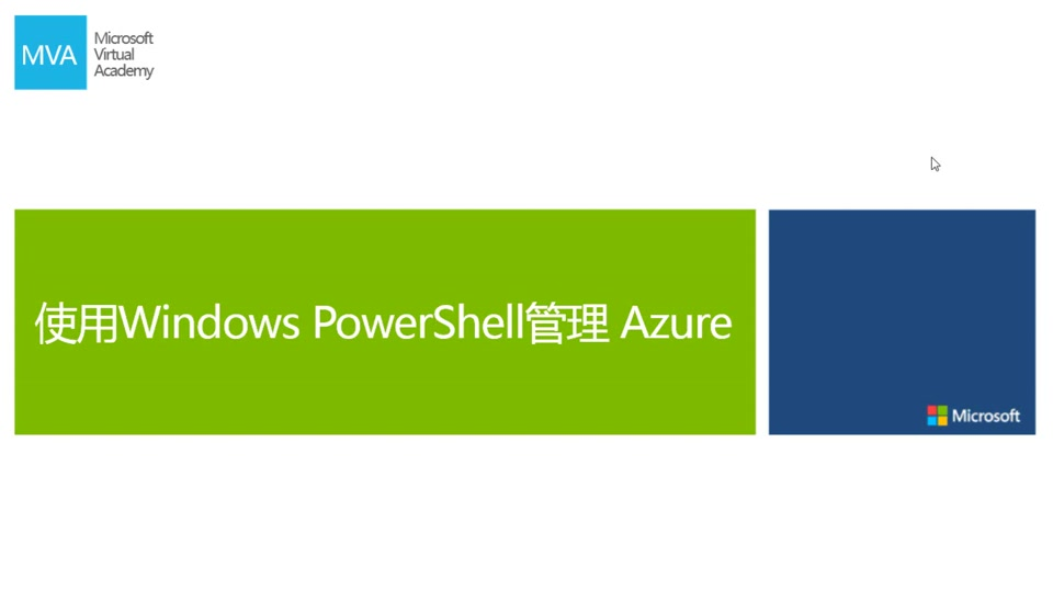 使用 Windows PowerShell 管理 Azure