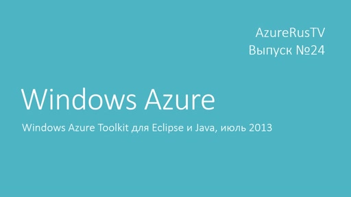 AzureRusTV, выпуск №24 - Azure Toolkit для Eclipse и Java, июль 2013