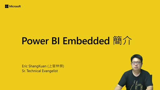 透過 Microsoft Power BI embedded 將資料融入企業解決方案