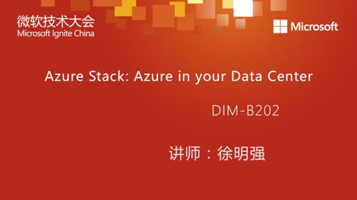 DIM-B202 Azure Stack: Azure in your Data Center