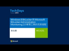 Windows 8 BitLocker 與 Microsoft BitLocker Administration Monitoring 2.0 管理工具的完美搭配