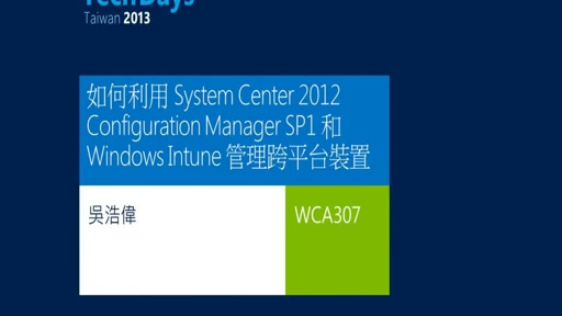 如何利用 System Center 2012 Configuration Manager SP1和Windows Intune管理跨平台裝置