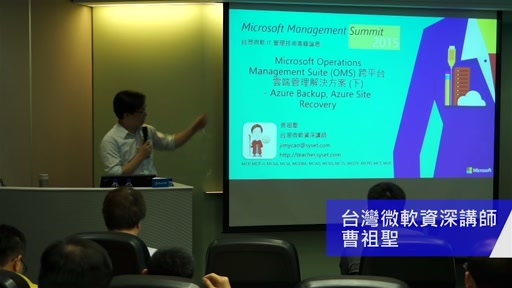 Microsoft Operations Management Suite (OMS) 跨平台雲端管理解決方案 (下) - Azure Operational Insights, Azure Automation