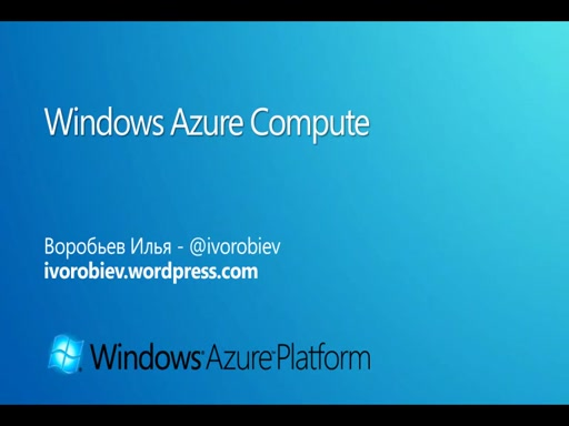 Windows Azure Compute