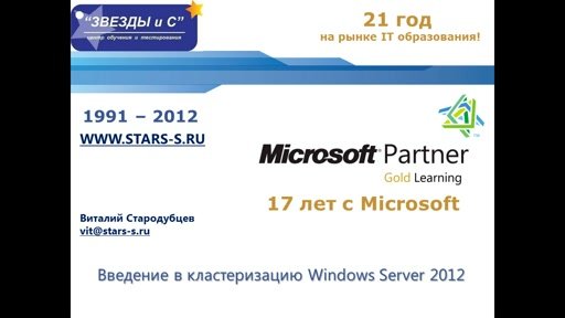 Секреты кластеризации - Windows Server 2012 Failover Clustering