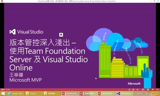 版本管控深入淺出 - 使用 Team Foundation Server 及 Visual Studio Online