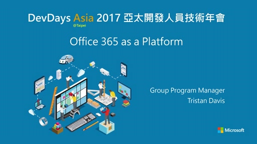 大會主題演講:Office 365 as a Platform