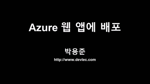 02 YongJun Park -EP12 ASP.NET Deployment on Microsoft Azure Web App and SQL Azure