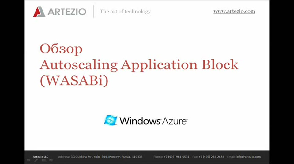 Обзор Autoscaling Application Block (WASABi)