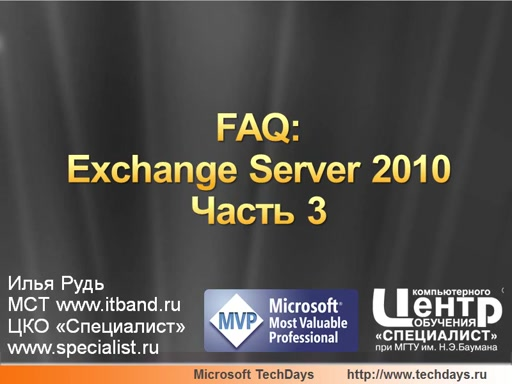 FAQ: Exchange Server 2010 Часть 3